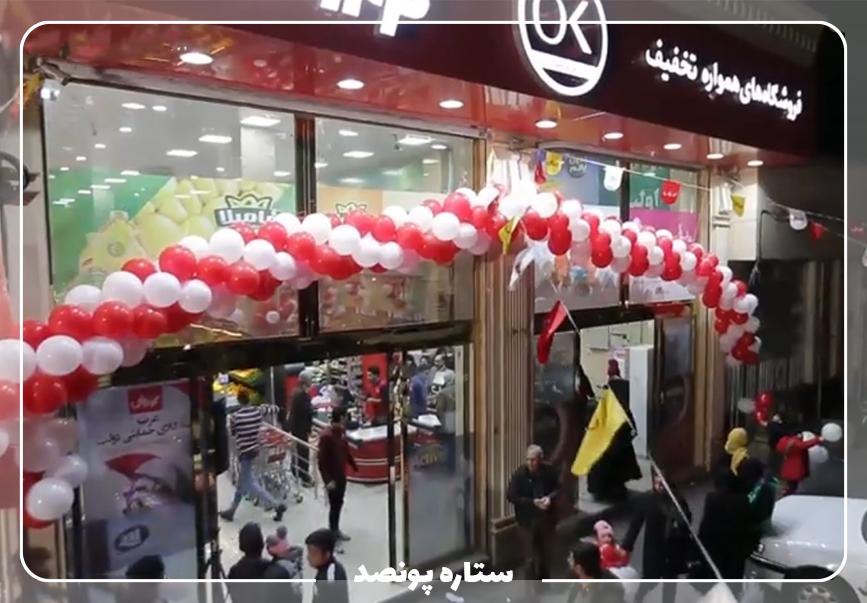 قرعه کشی کمپین مشترک #500* و تولد 5 سالگی افق کوروش در شهر تهران